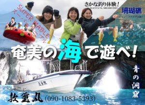 奄美大島 釣船 款璽丸(かんじまる)
